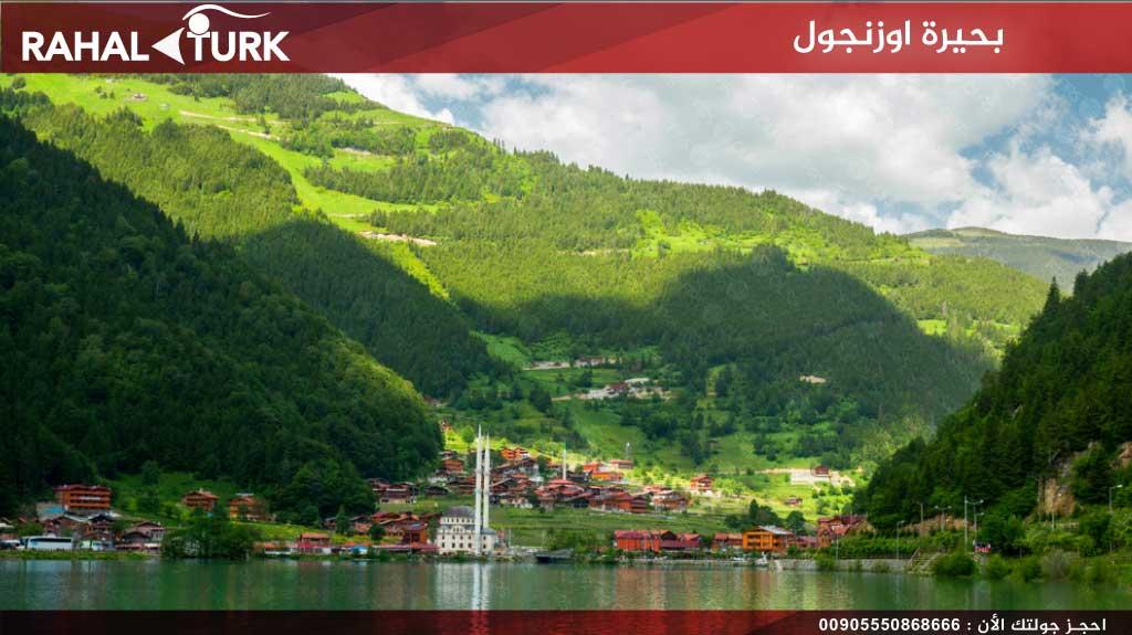 بحيرة اوزنجول , الاماكن السياحية في طرابزون
