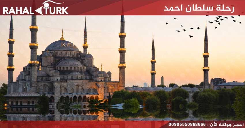رحلة-سلطان-احمد