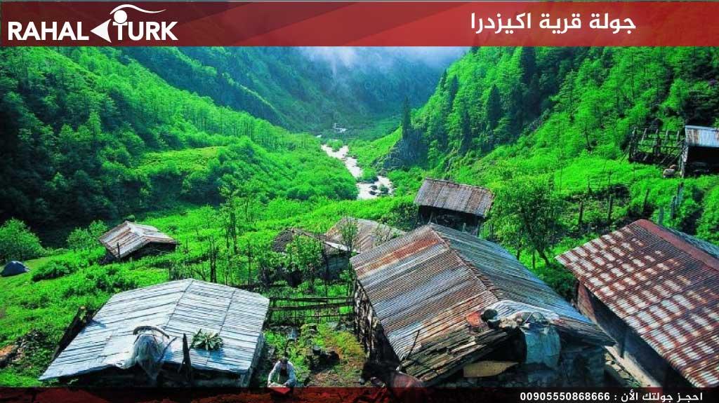 قرية اكيزدرا , الاماكن السياحية في طرابزون