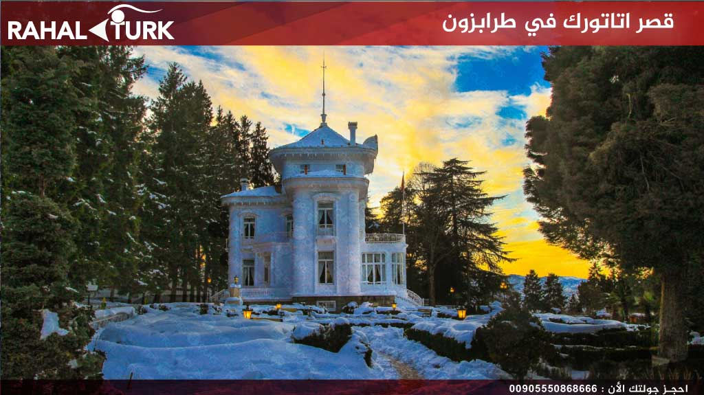 قصر اتاتورك , الاماكن السياحية في طرابزون