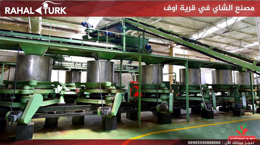 مصنع الشاي