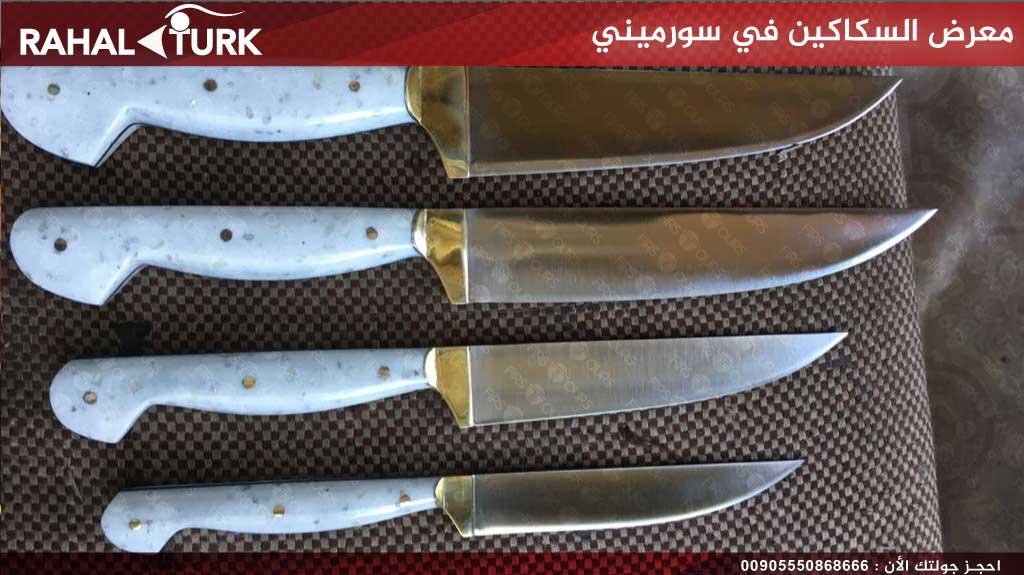 معرض السكاكين