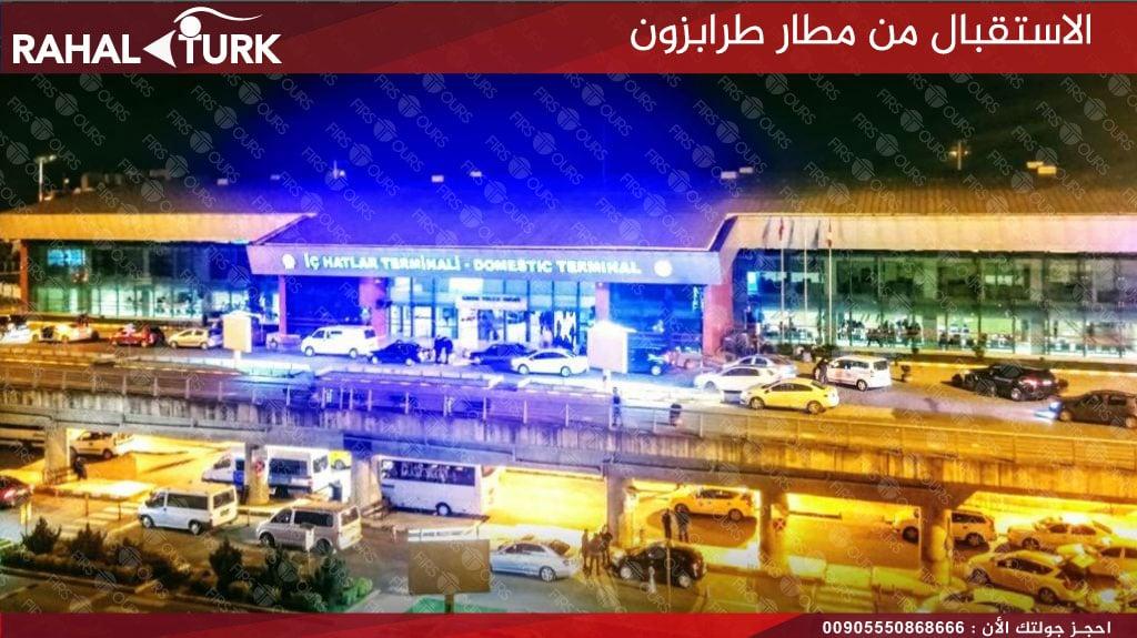 الاستقبال من مطار طرابزون