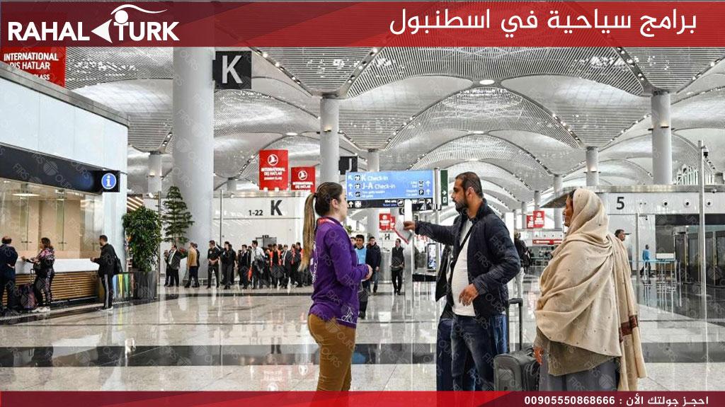 برامج سياحية استقبال من المطار