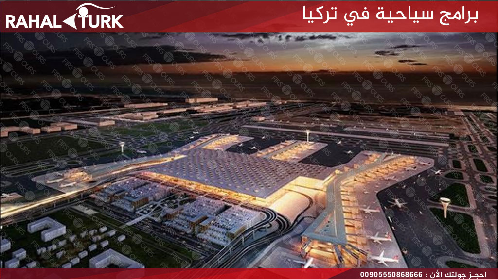استقبال من المطار