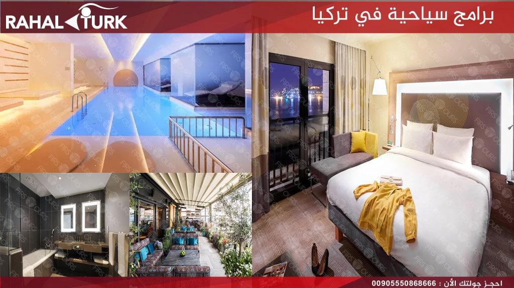 برامج سياحية في تركيا فنادق