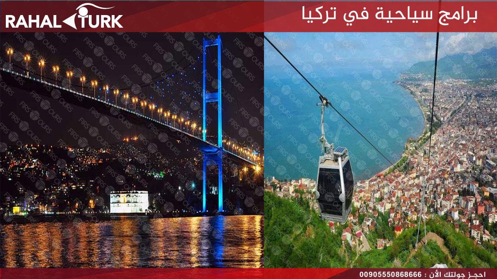 برامج سياحية في تركيا 10 ايام