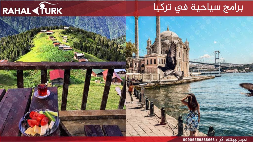 برامج سياحية 5 ايام