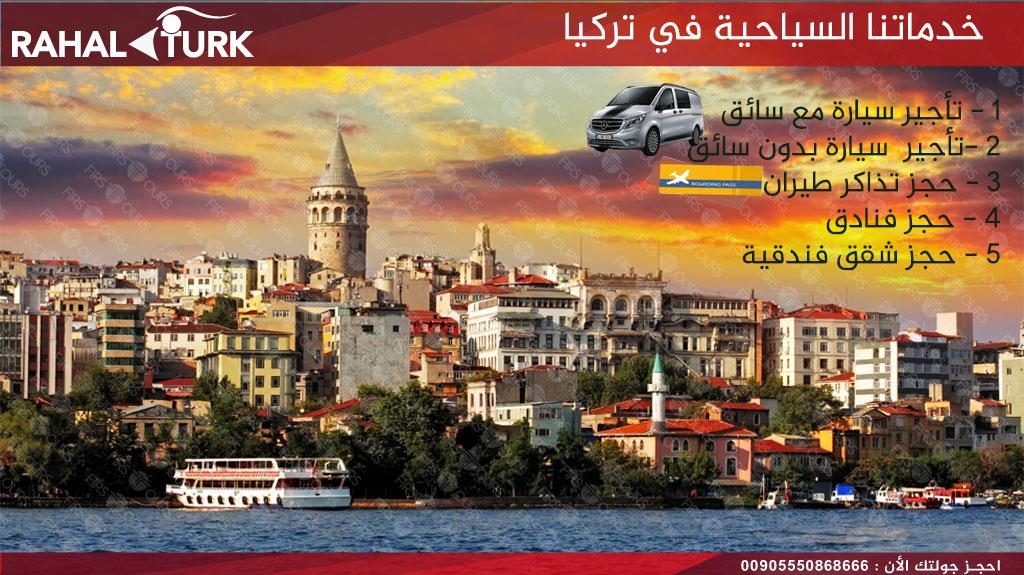 خدماتنا السياحية بتركيا