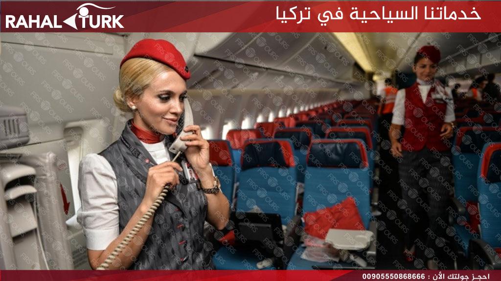 خدماتنا السياحية حجز تذاكر طيران