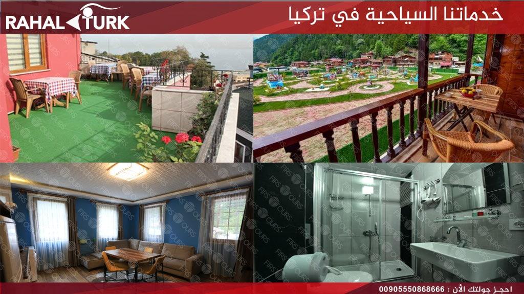 خدماتنا السياحية في تركيا شقق فندقية