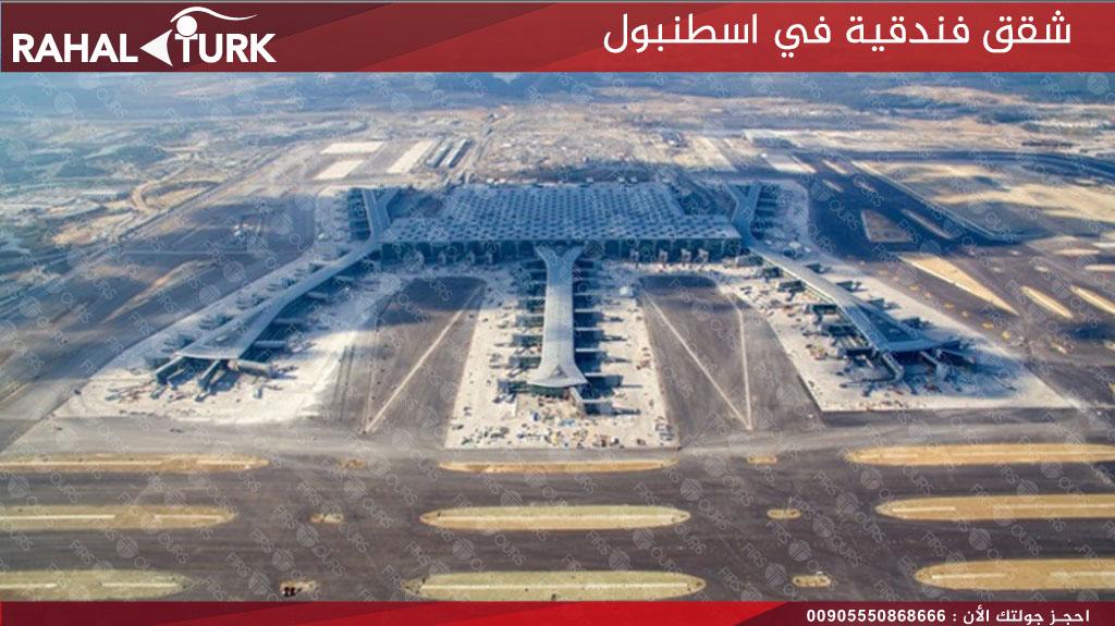 شقق فندقية الاستقبال من مطار اسطنبول