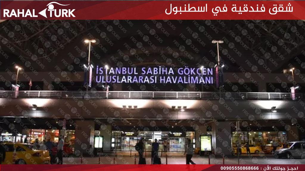 الاستقبال من مطار صبيحة