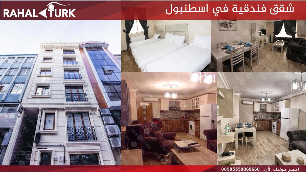 شقق فندقية في اسطنبول اوفرلاند