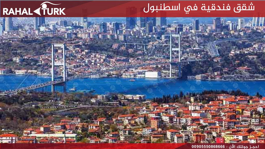 شقق فندقية في اسطنبول سيارة مع سائق