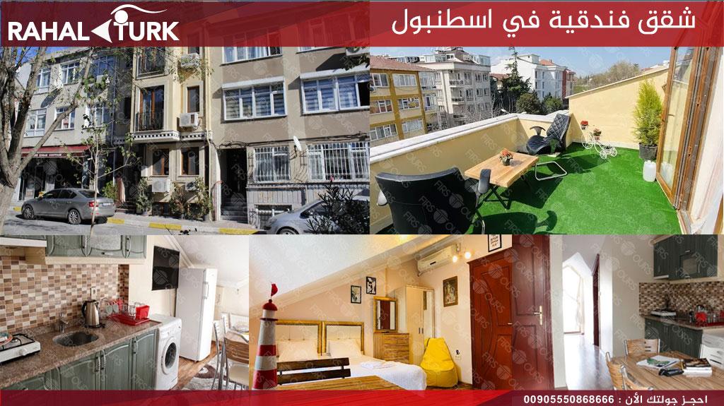 شقق فندقية في اسطنبول شقق نيتشر