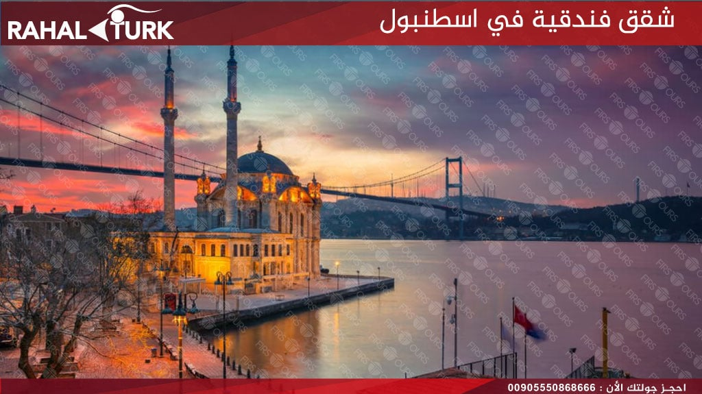 شقق فندقية في اسطنبول