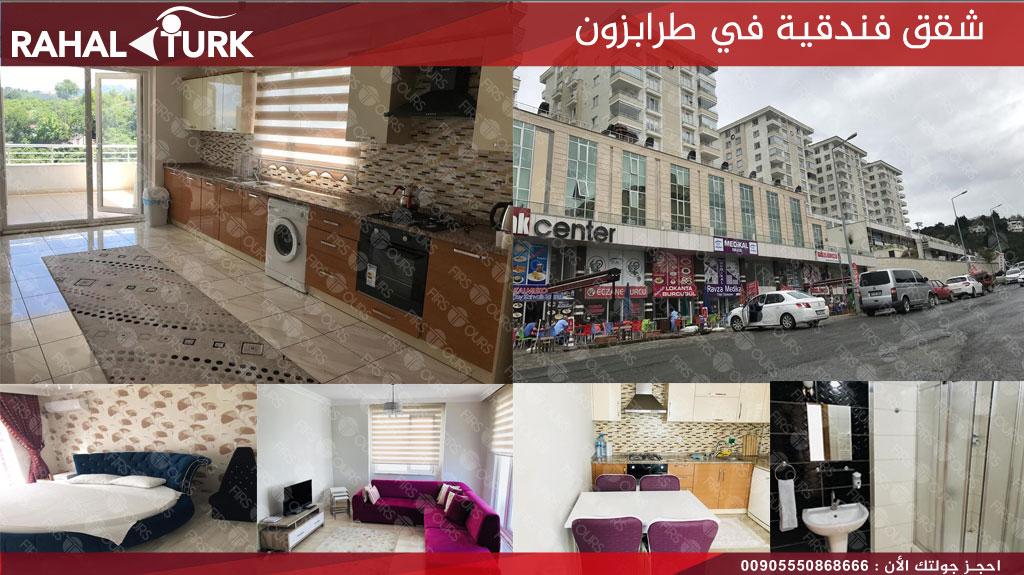 مسكن عثماني