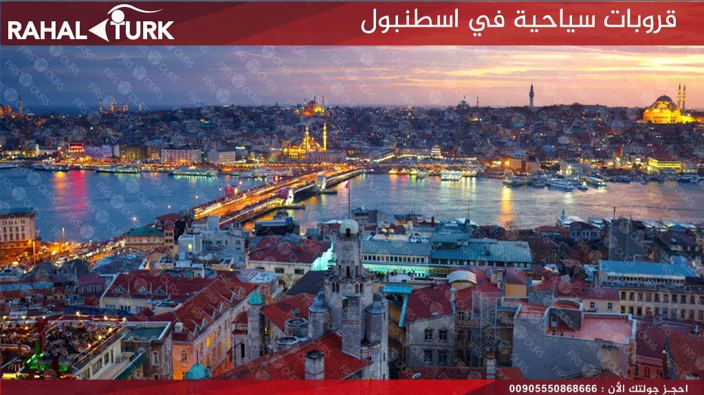 قروبات سياحية في اسطنبول