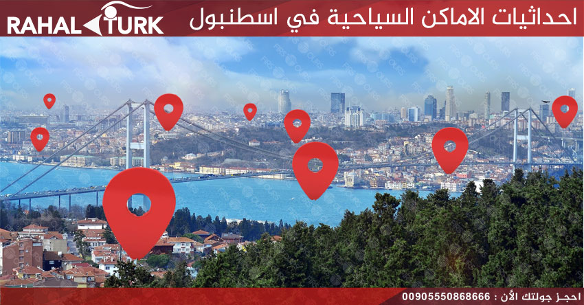احداثيات الاماكن السياحية في اسطنبول