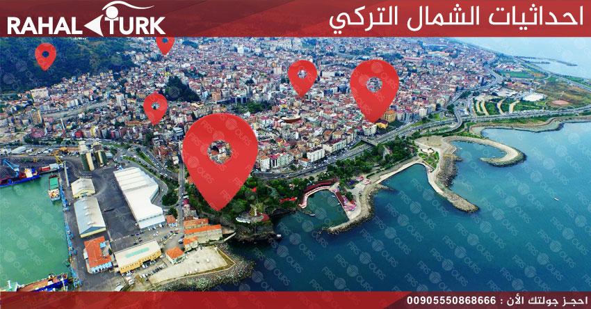 احداثيات الشمال التركي