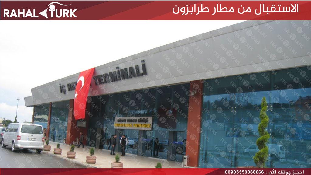 احداثيات الشمال التركي الاستقبال من المطار