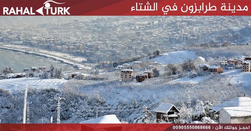 مدينة طرابزون في الشتاء