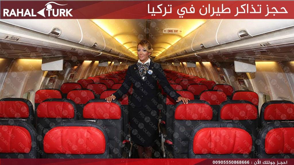 حجز تذاكر طيران في تركيا