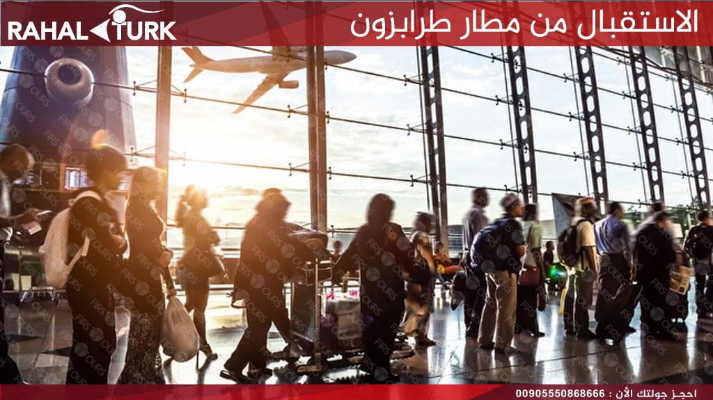 الاستقبال من المطار