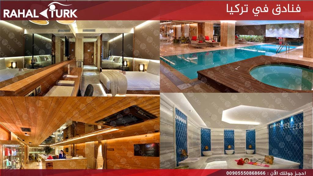 فنادق في تركيا