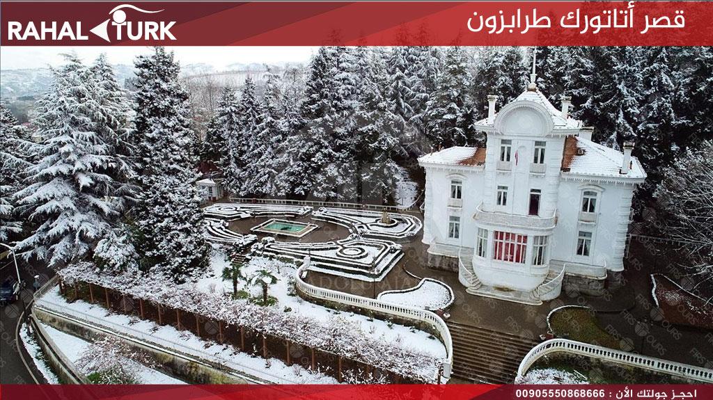 قصر اتاتورك
