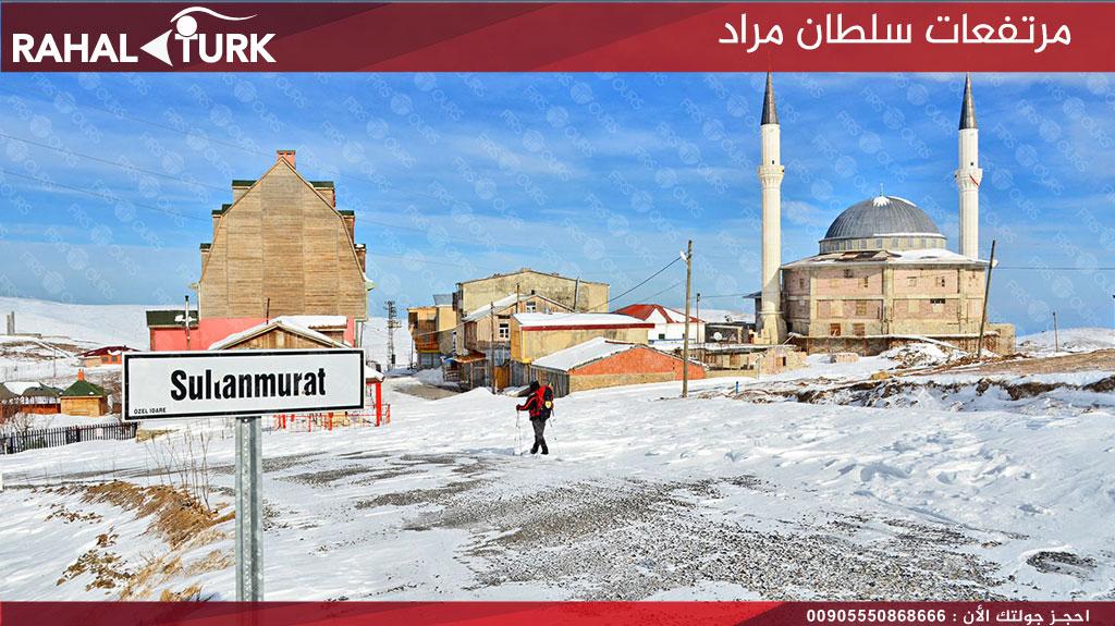 مرتفعات سلطان مراد في الشتاء