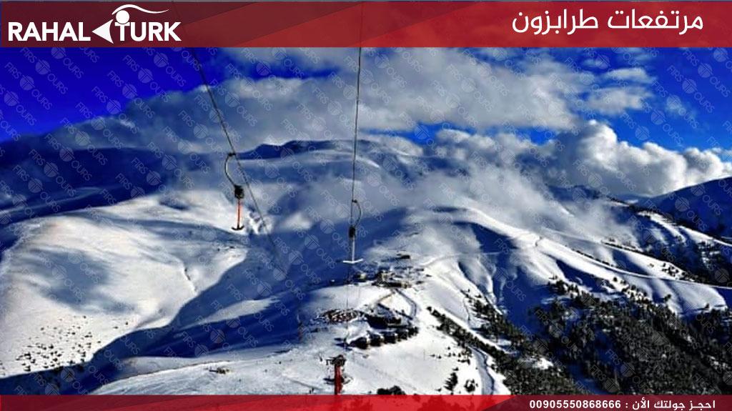 مرتفعات طرابزون في الشتاء