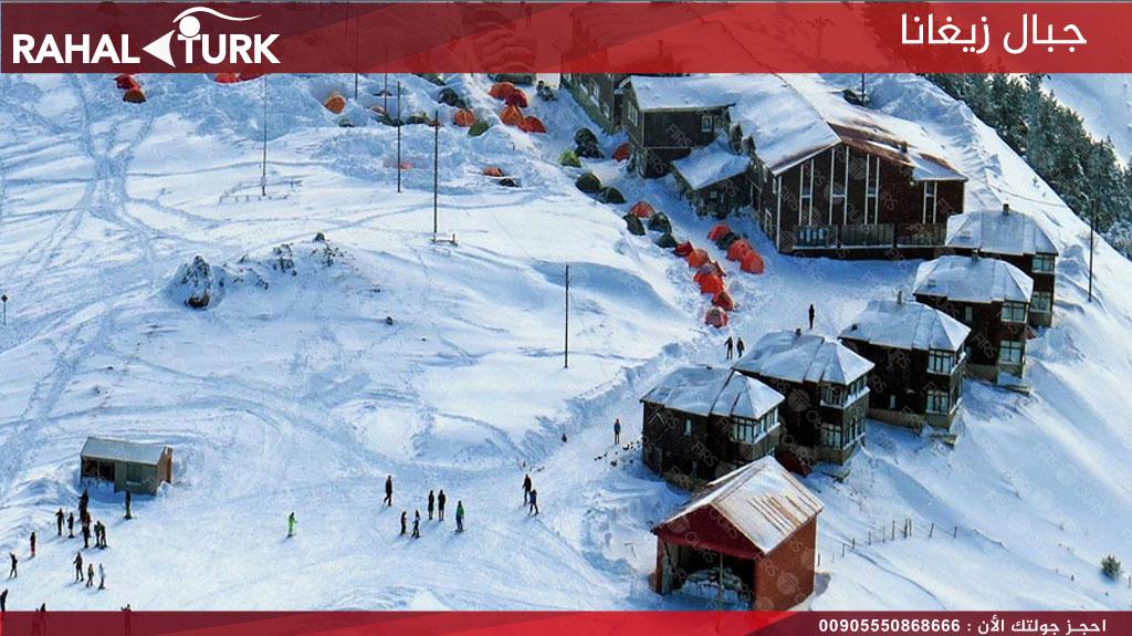 مركز التزلج في جبال زيغانا