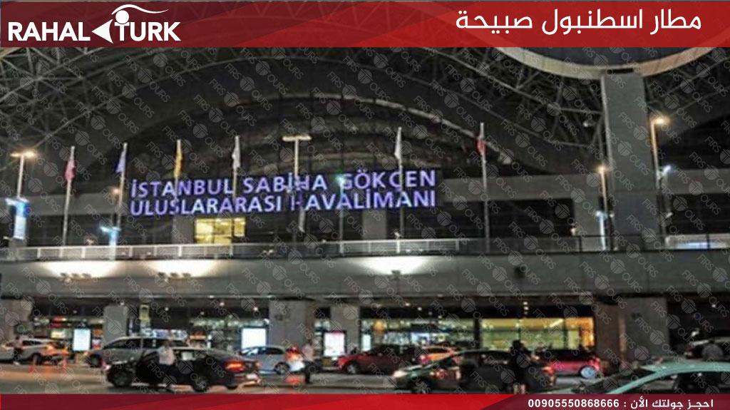 مطار اسطنبول صبيحة
