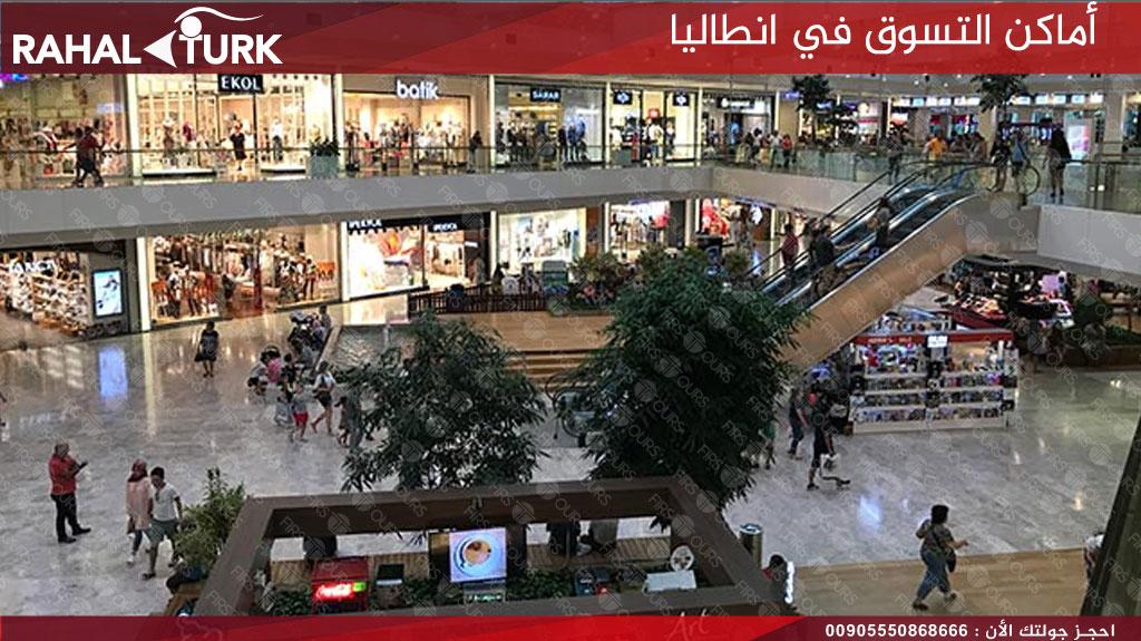 أماكن التسوق في انطاليا
