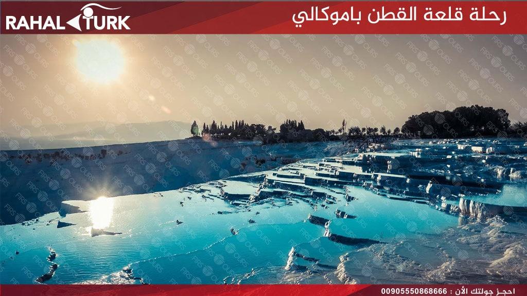باموكالي قلعة القطن