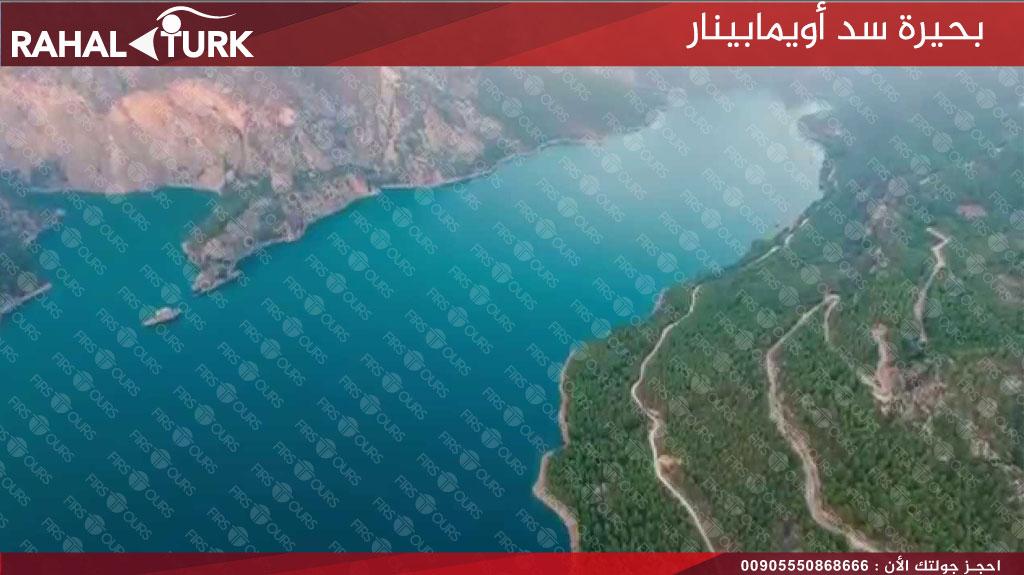 بحيرة سد أويمابينار