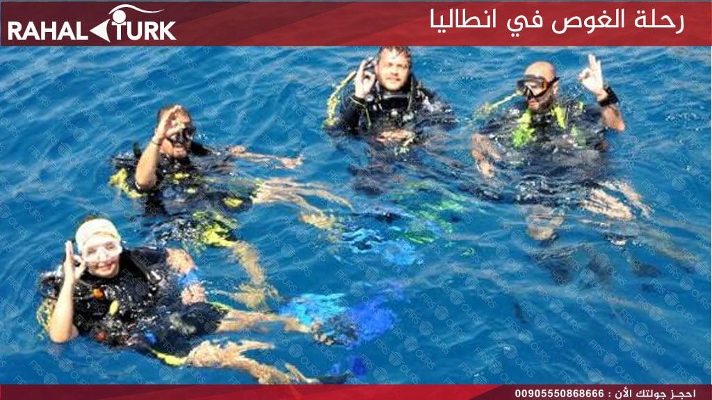 برنامج رحلة الغوص في انطاليا