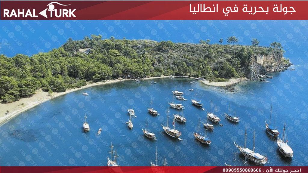 الرحلات في البحر الأبيض المتوسط