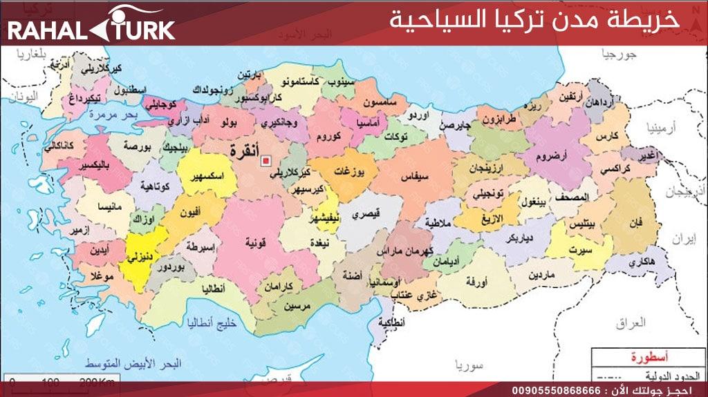 خريطة مدن تركيا السياحية