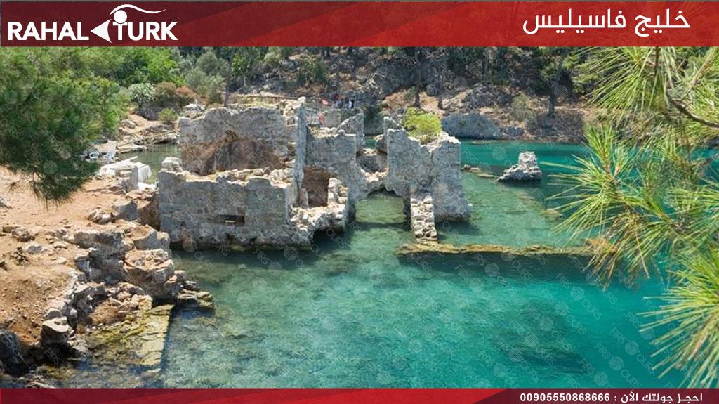 خليج فاسيليس