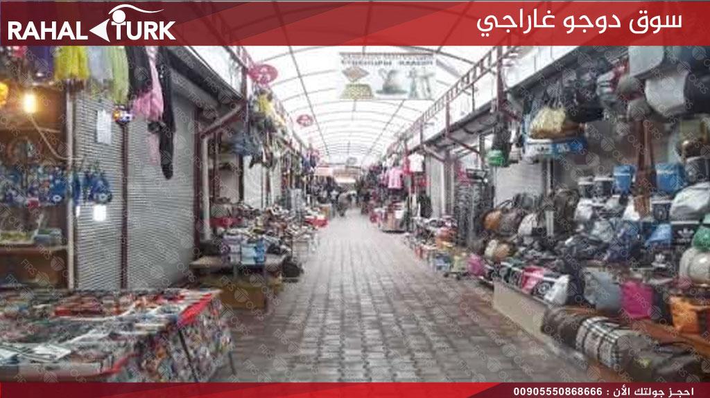 سوق دوجو غاراجي