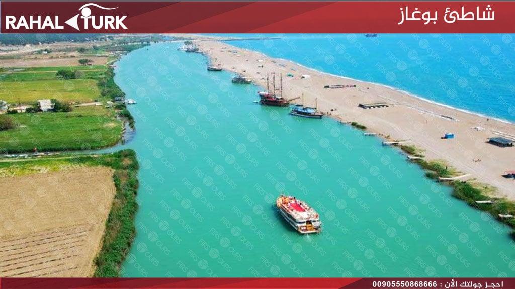 شاطئ بوغاز