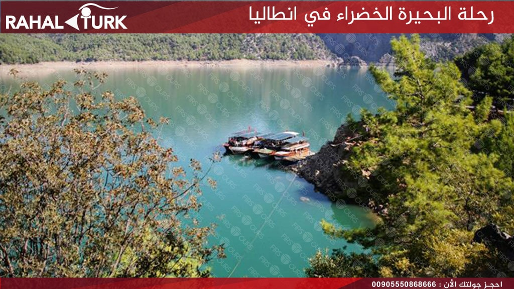 البحيرة الخضراء في انطاليا
